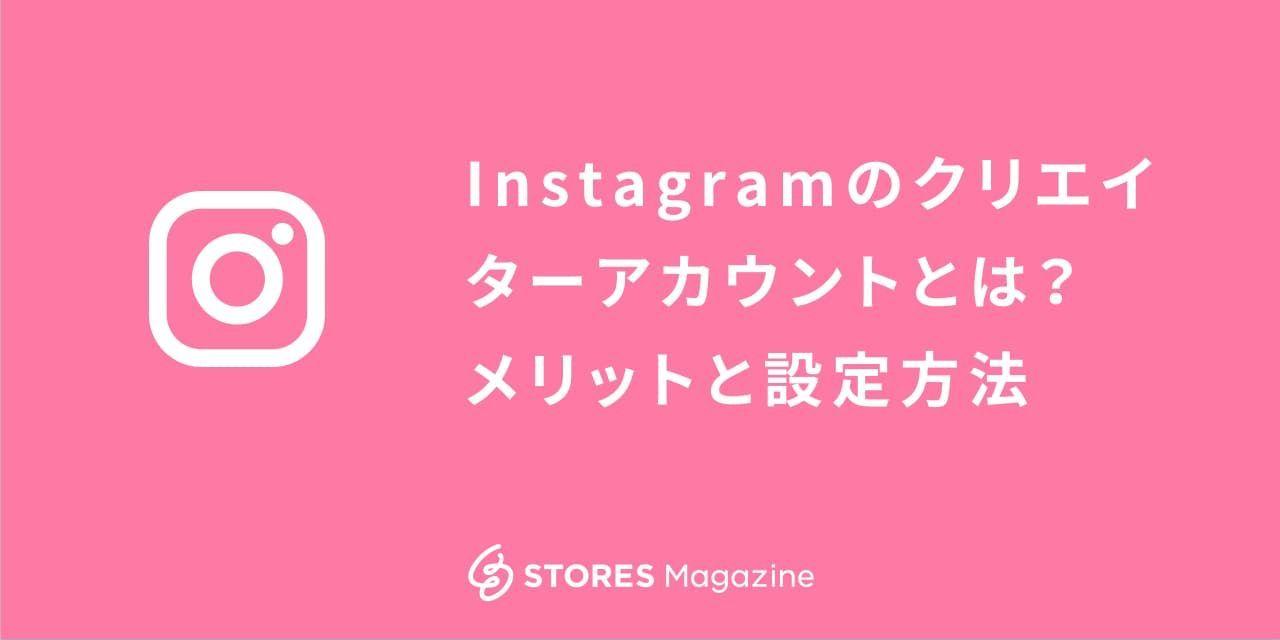 f:id:storesblog:20200828120730j:plain