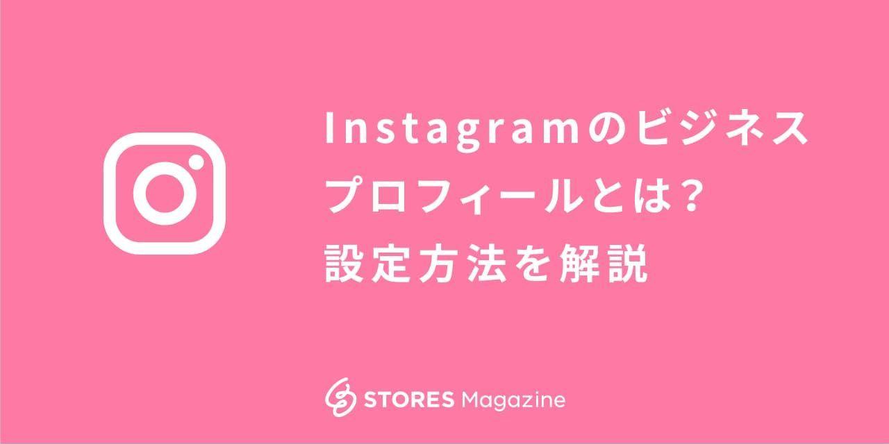 f:id:storesblog:20200828120928j:plain