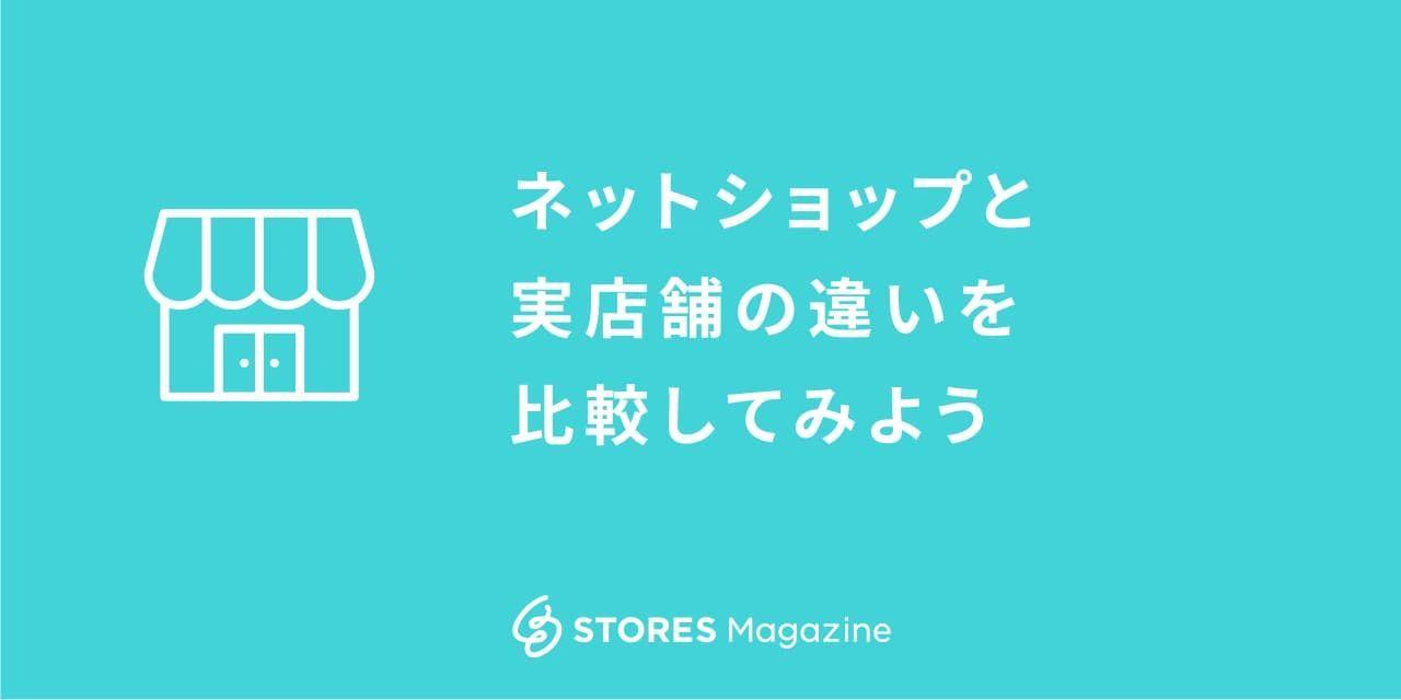 f:id:storesblog:20200828140147j:plain