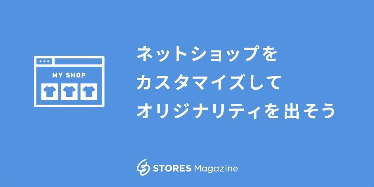 f:id:storesblog:20200828140329j:plain