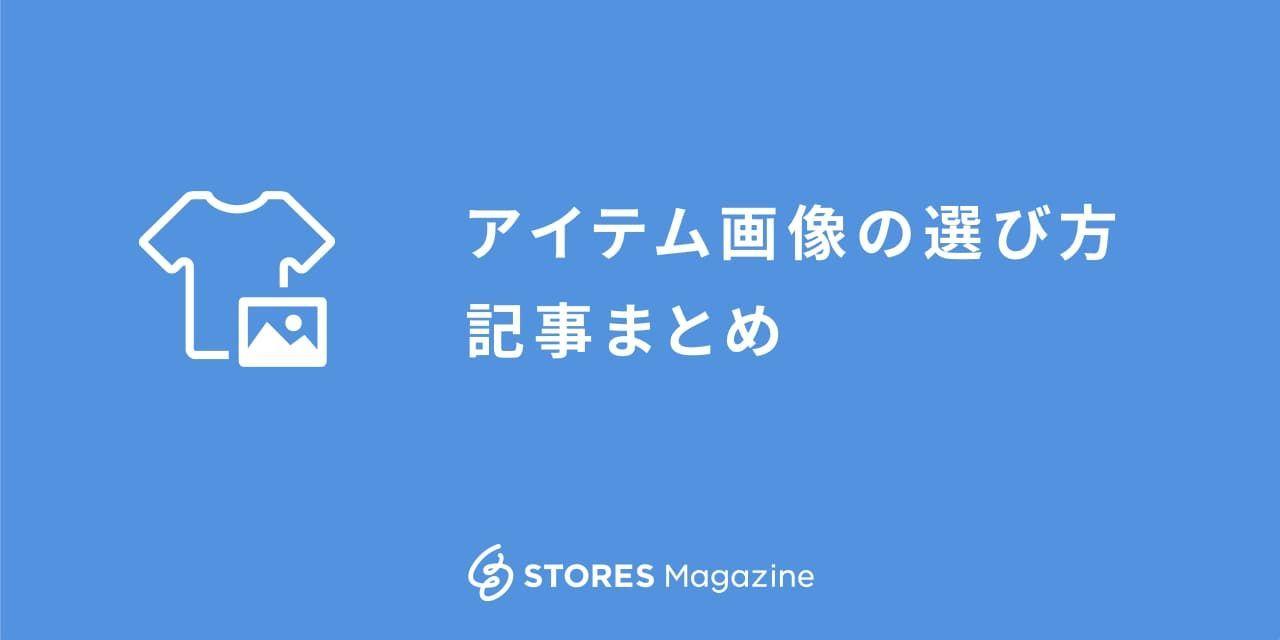 f:id:storesblog:20200828140655j:plain