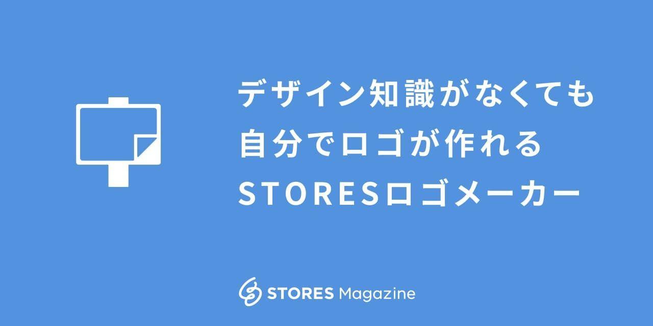 f:id:storesblog:20200828140943j:plain