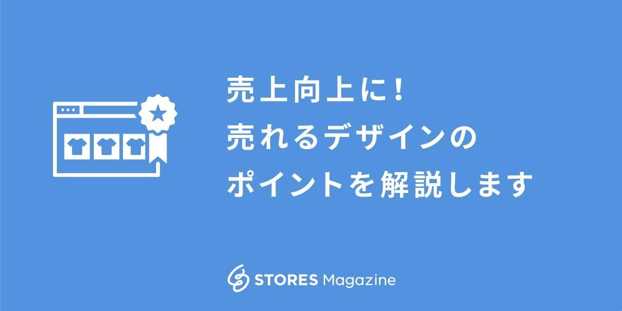 f:id:storesblog:20200828141612j:plain