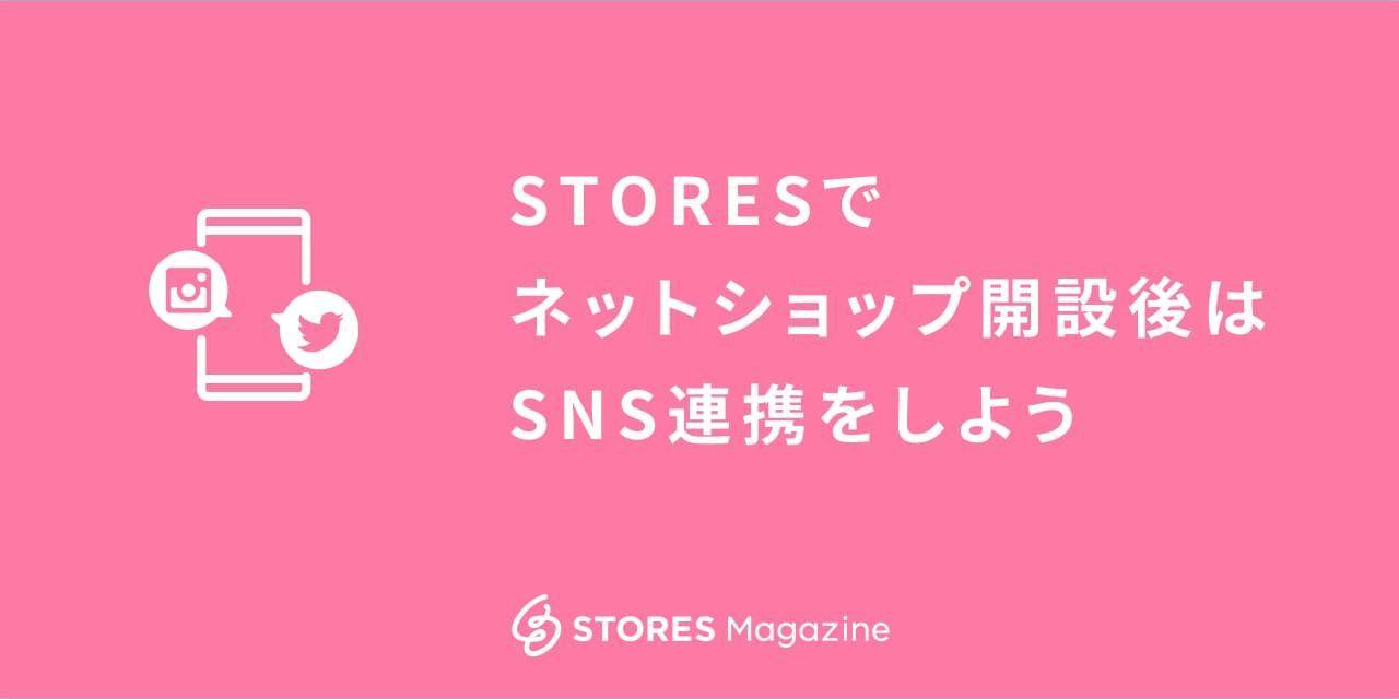 f:id:storesblog:20200828142523j:plain