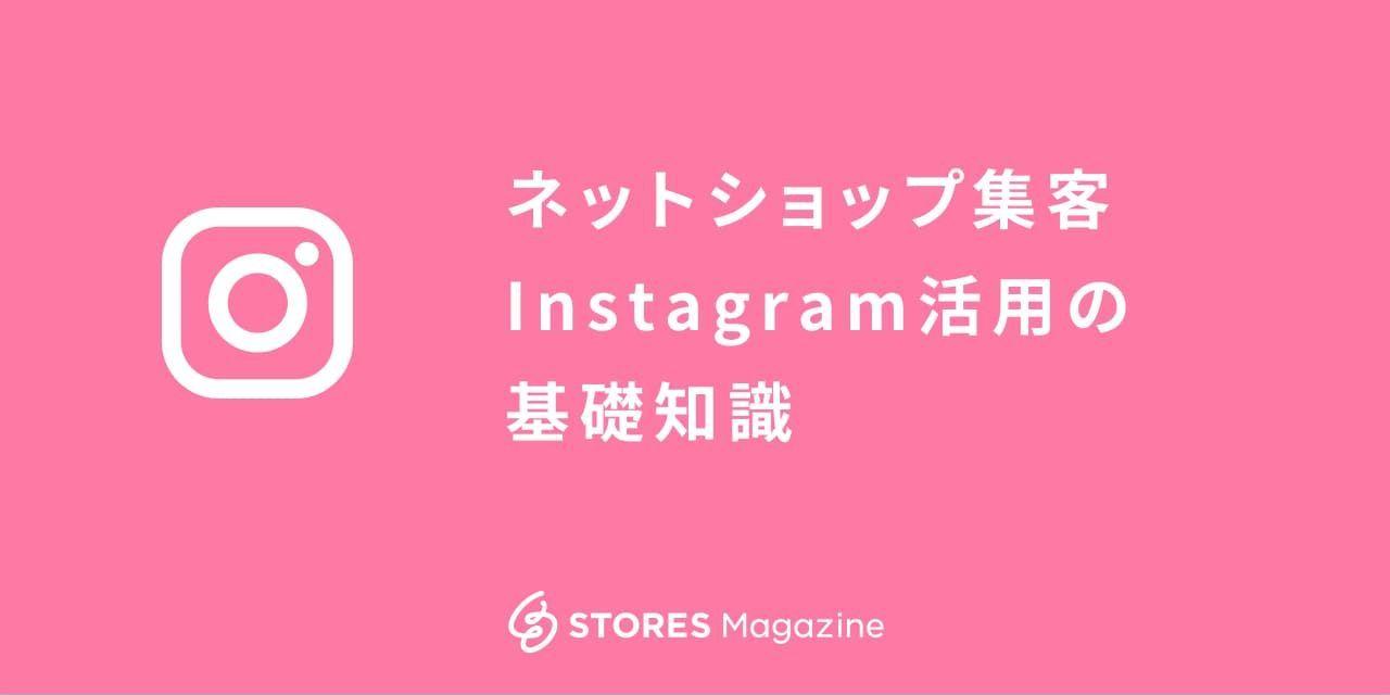 f:id:storesblog:20200828165526j:plain