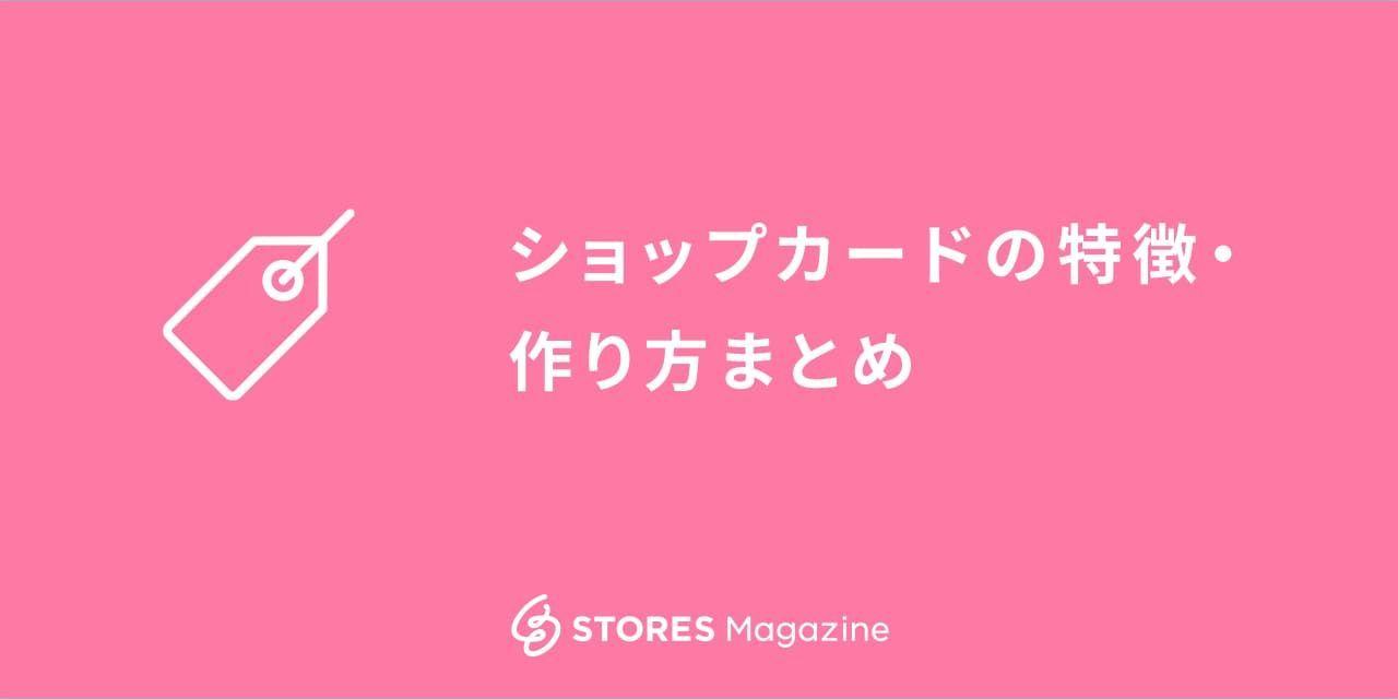 f:id:storesblog:20200828165809j:plain