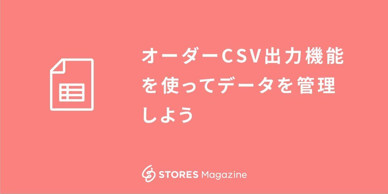 f:id:storesblog:20200828170233j:plain