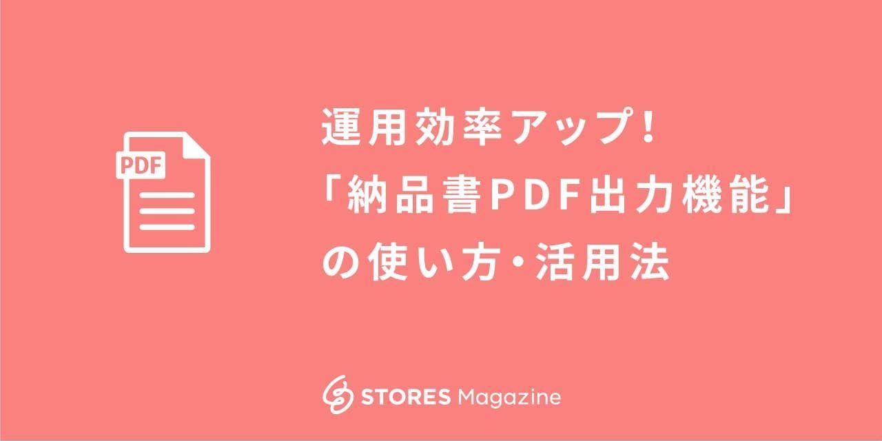 f:id:storesblog:20200828172015j:plain