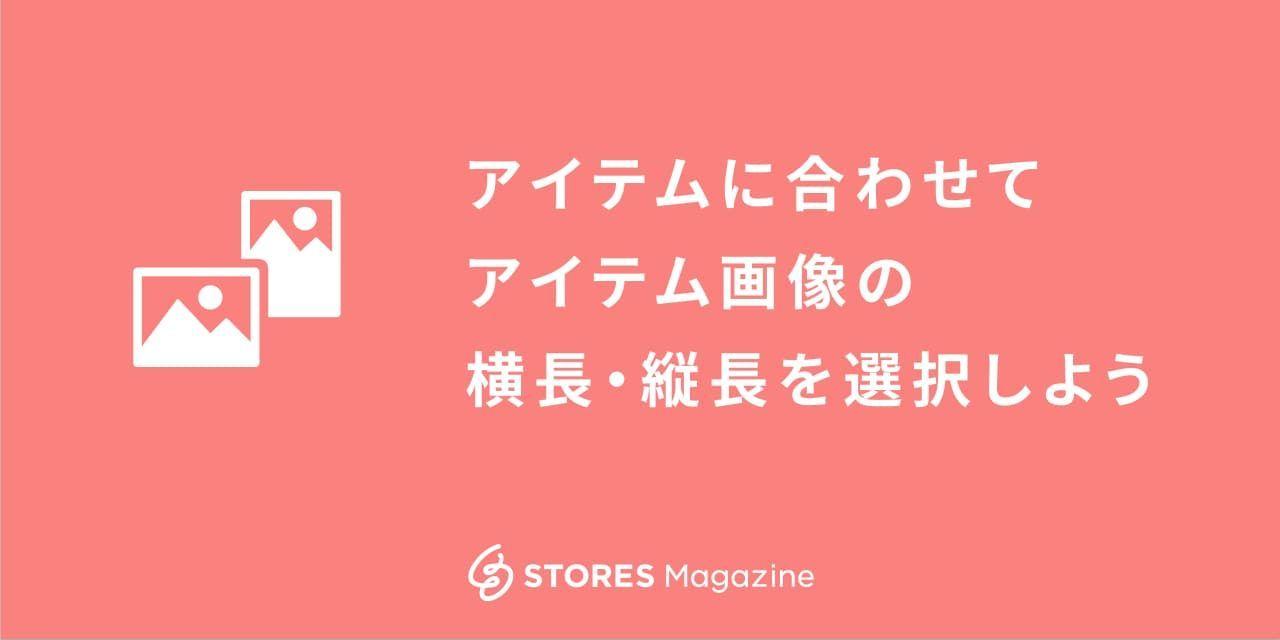 f:id:storesblog:20200828172422j:plain