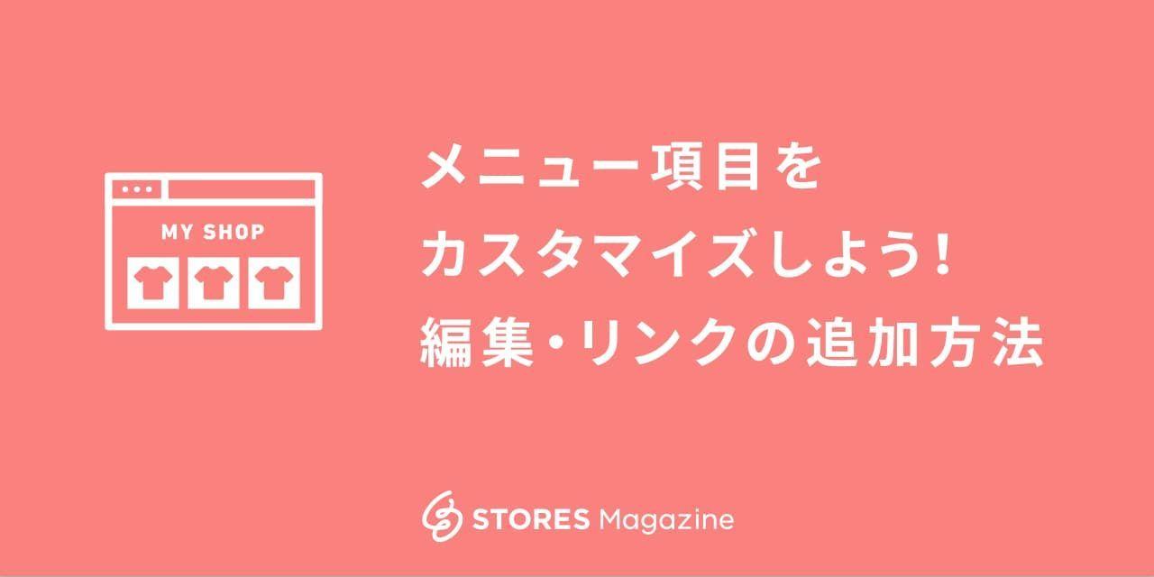 f:id:storesblog:20200901162045j:plain