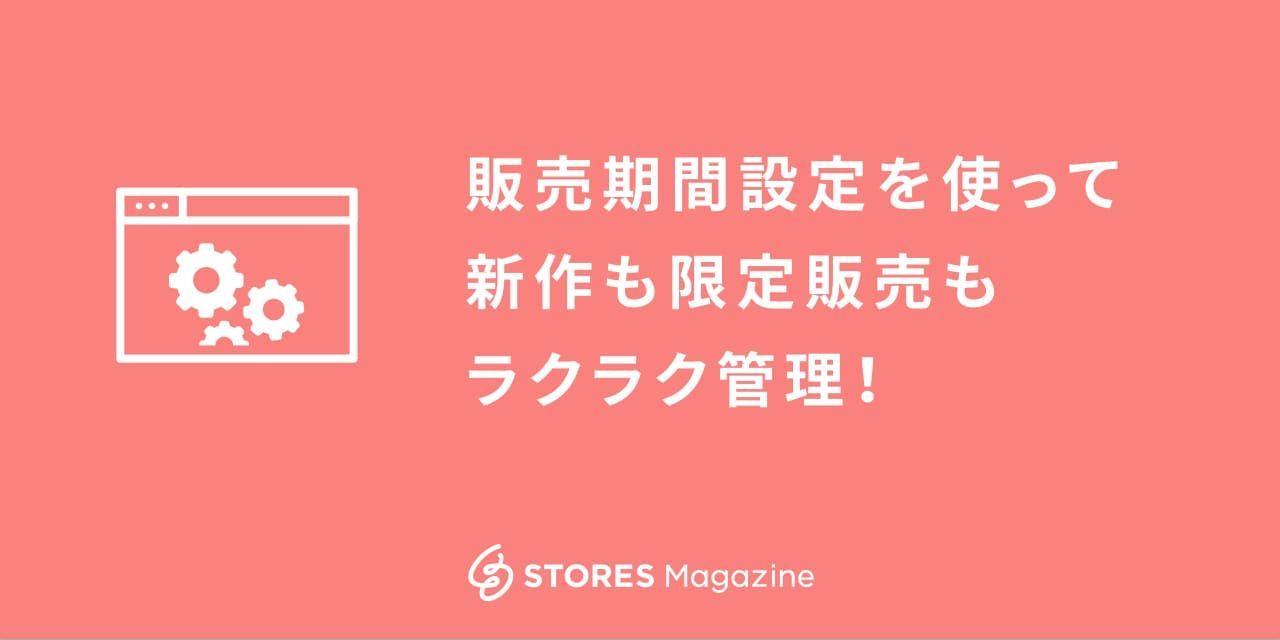 f:id:storesblog:20200901162809j:plain