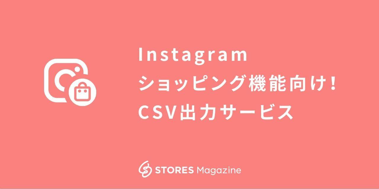 f:id:storesblog:20200901170023j:plain