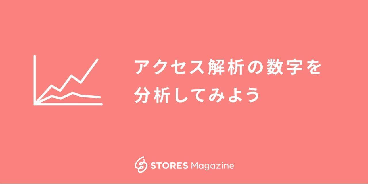 f:id:storesblog:20200902164319j:plain