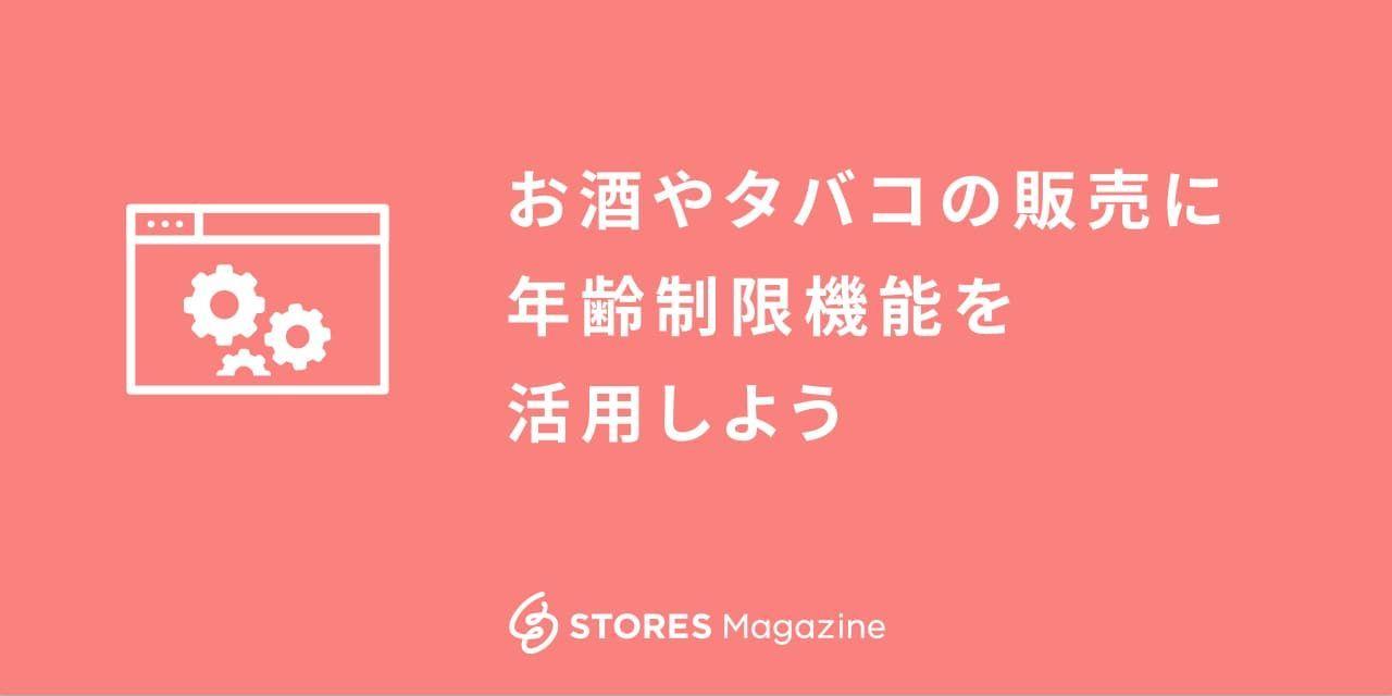 f:id:storesblog:20200902165329j:plain
