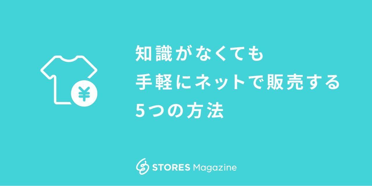 f:id:storesblog:20200903162221j:plain