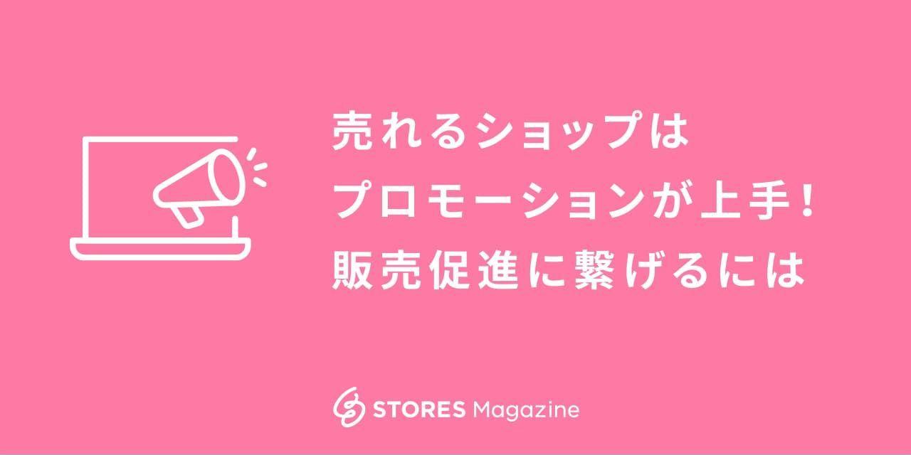 f:id:storesblog:20200903162549j:plain