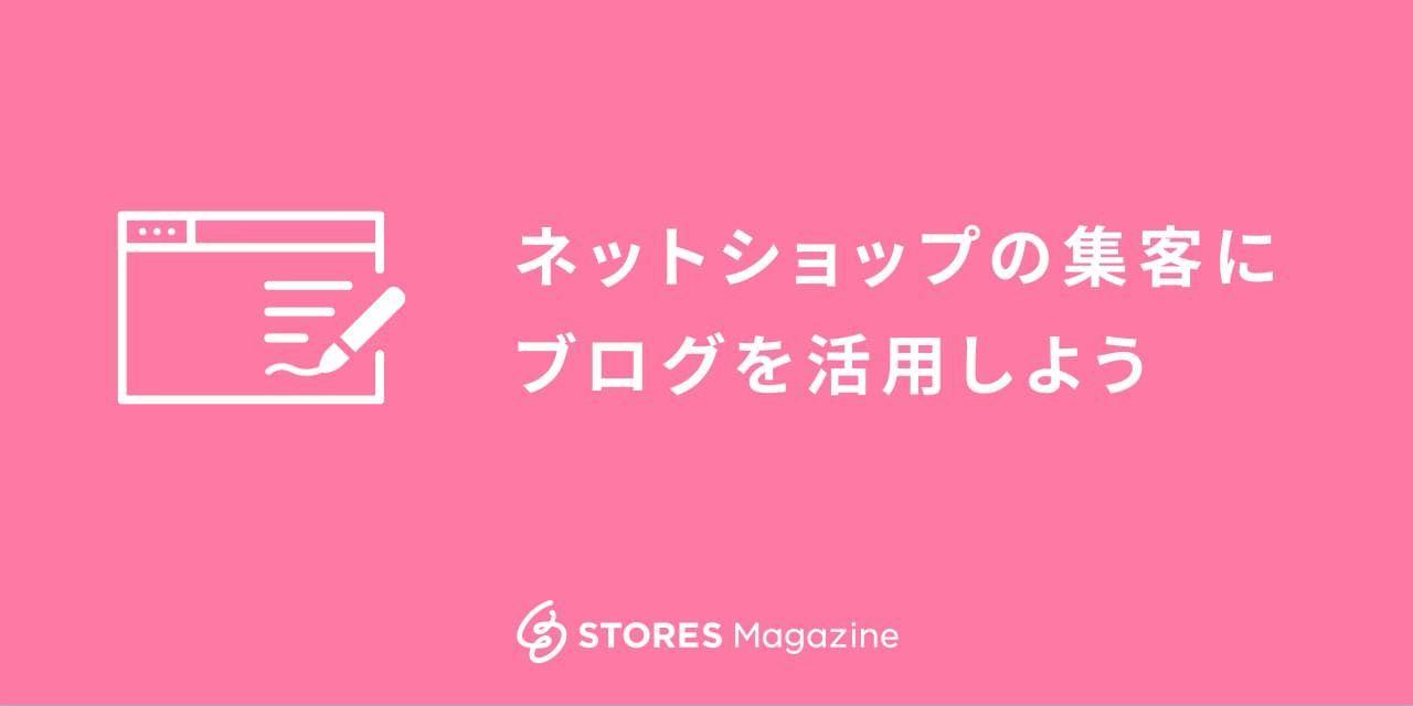 f:id:storesblog:20200903162718j:plain
