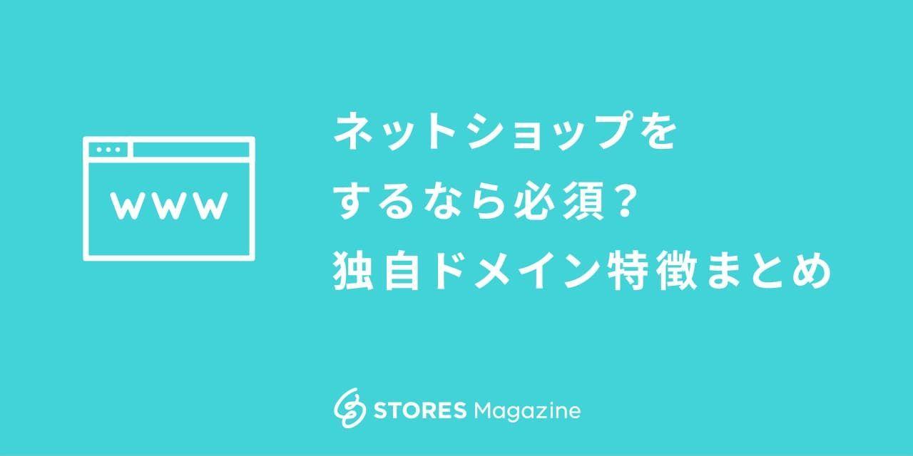 f:id:storesblog:20200903163712j:plain