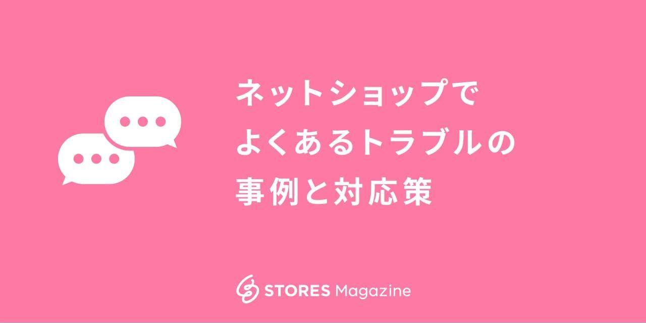 f:id:storesblog:20200903164055j:plain