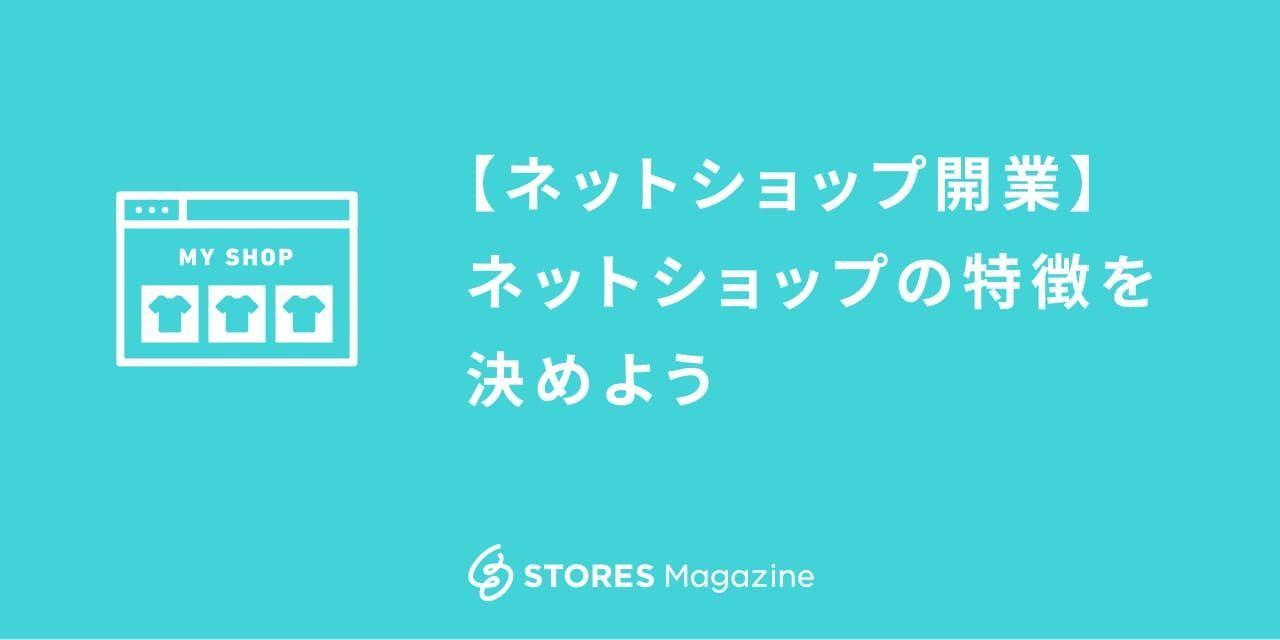 f:id:storesblog:20200903164732j:plain