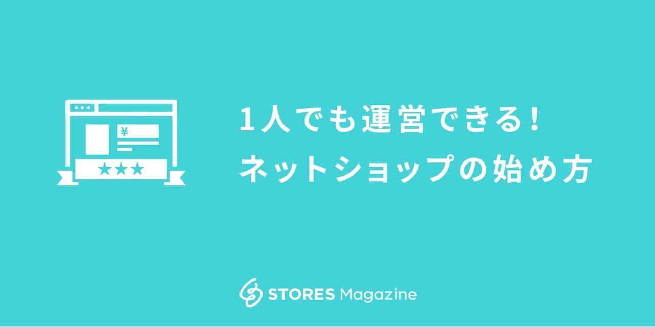 f:id:storesblog:20200903165039j:plain