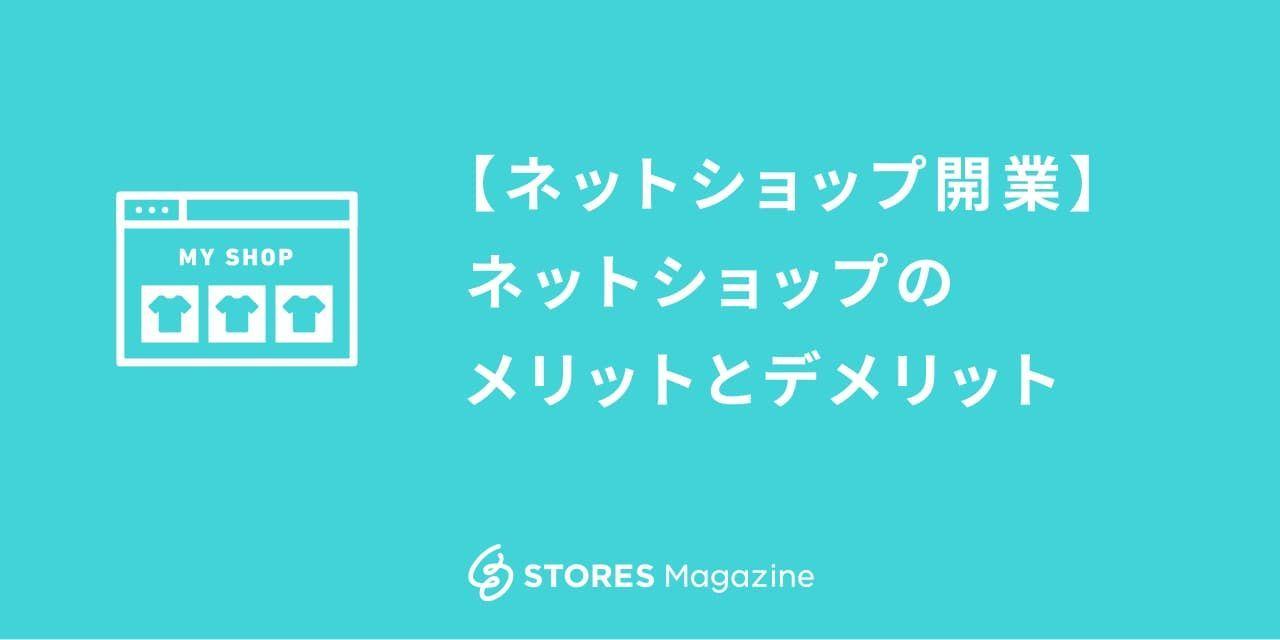 f:id:storesblog:20200903165632j:plain