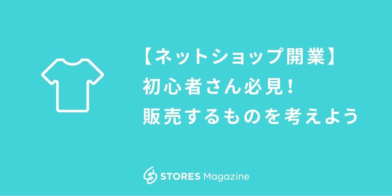 f:id:storesblog:20200903165828j:plain