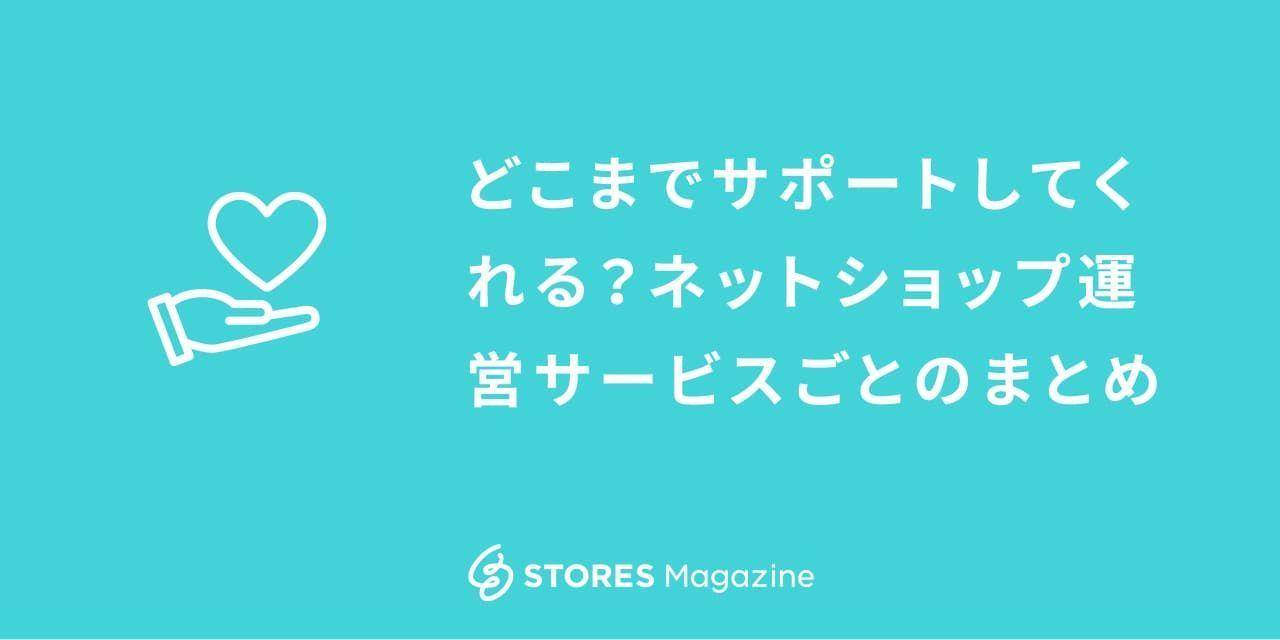 f:id:storesblog:20200903170500j:plain