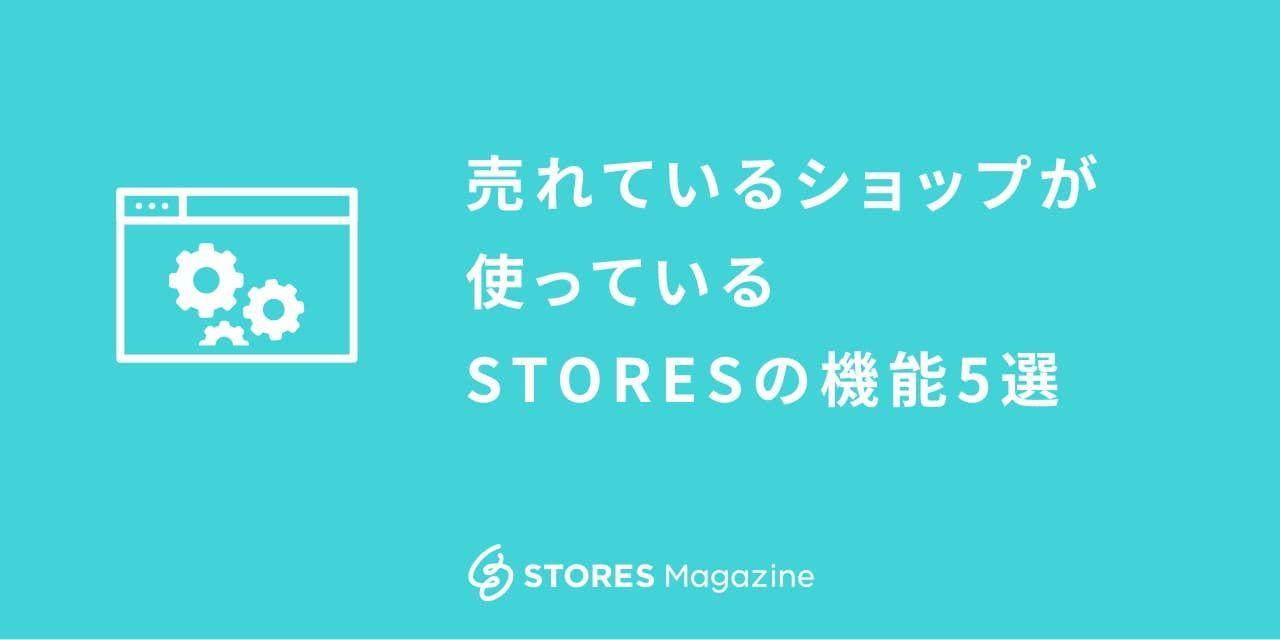 f:id:storesblog:20200903170606j:plain