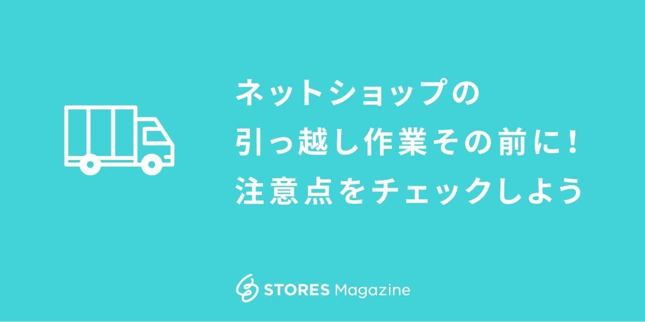 f:id:storesblog:20200903170832j:plain