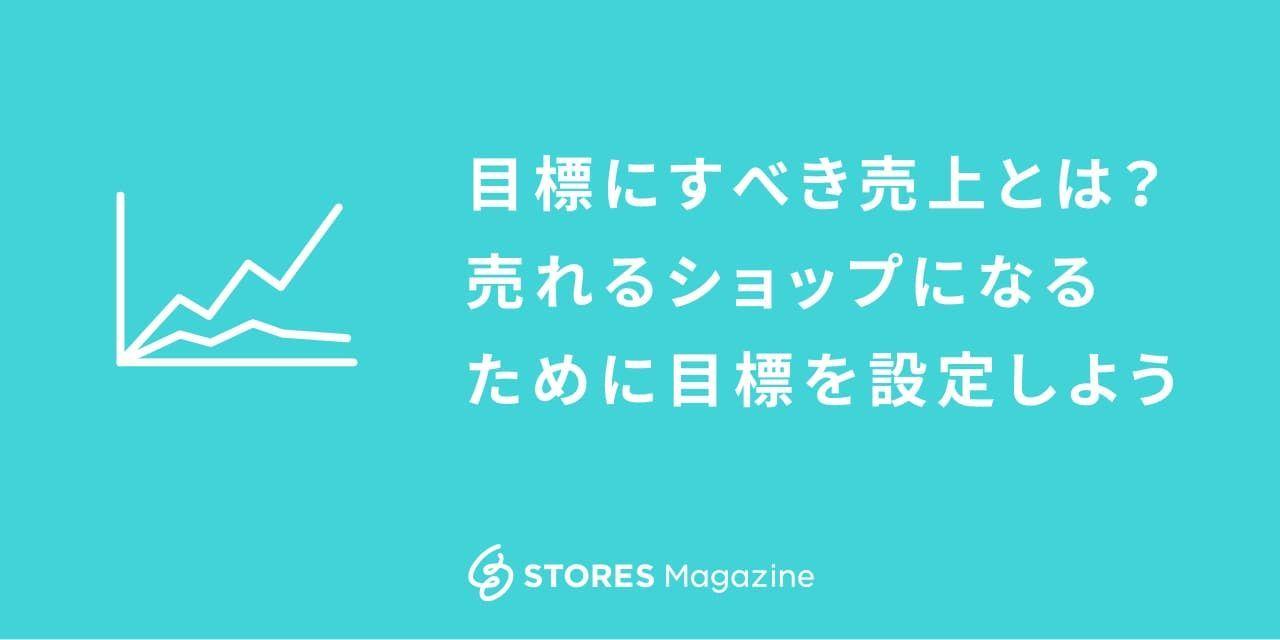 f:id:storesblog:20200903171540j:plain