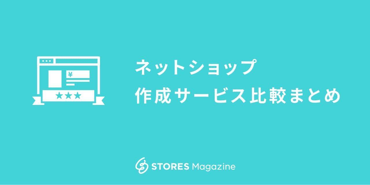 f:id:storesblog:20200903172007j:plain