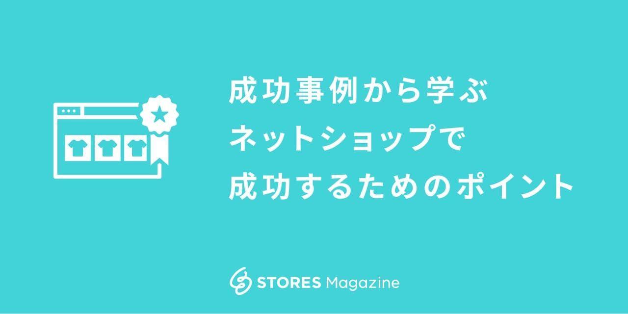 f:id:storesblog:20200903172152j:plain
