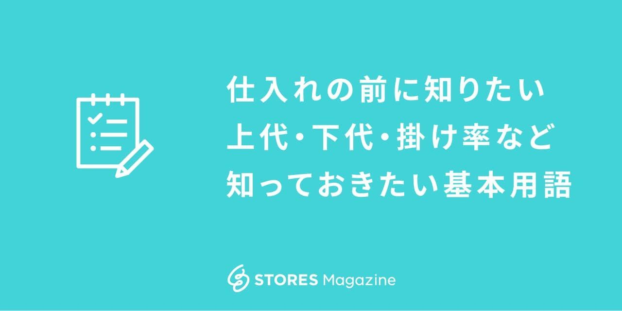 f:id:storesblog:20200903172256j:plain