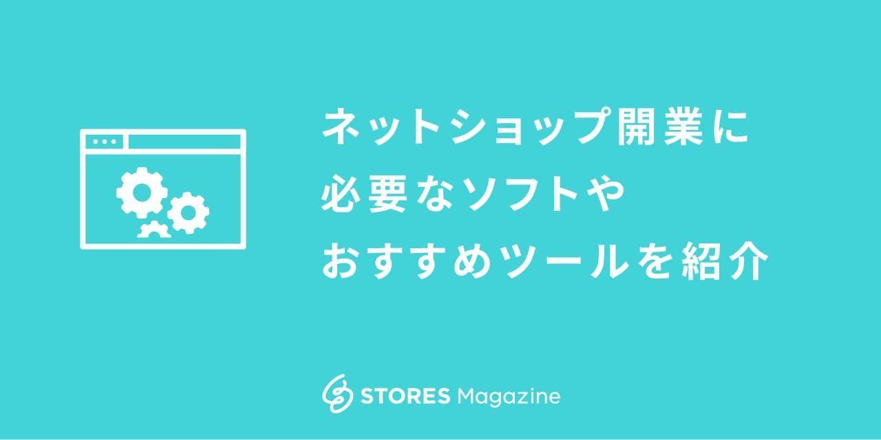 f:id:storesblog:20200903172545j:plain