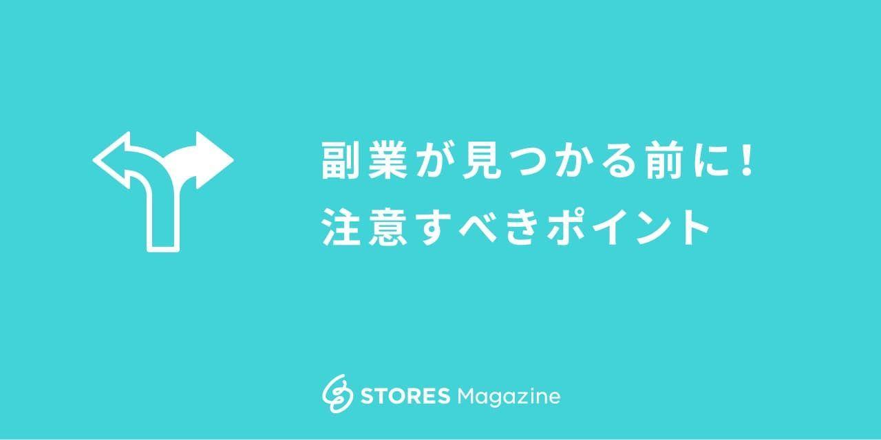 f:id:storesblog:20200903172716j:plain