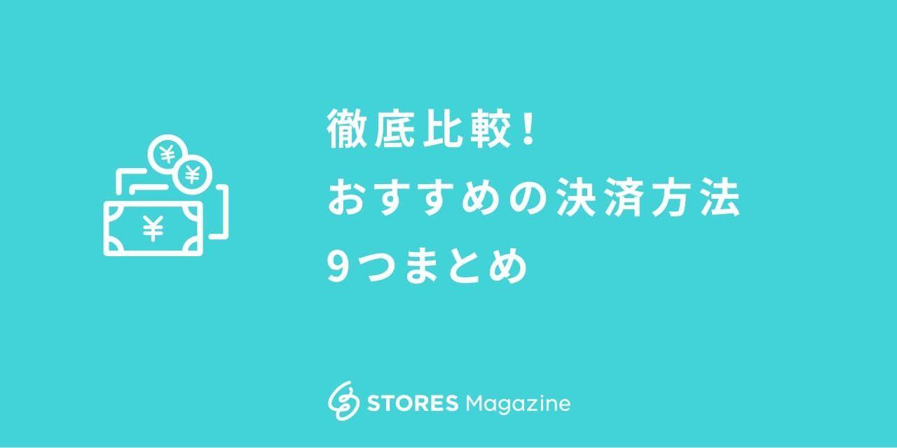 f:id:storesblog:20200903172900j:plain