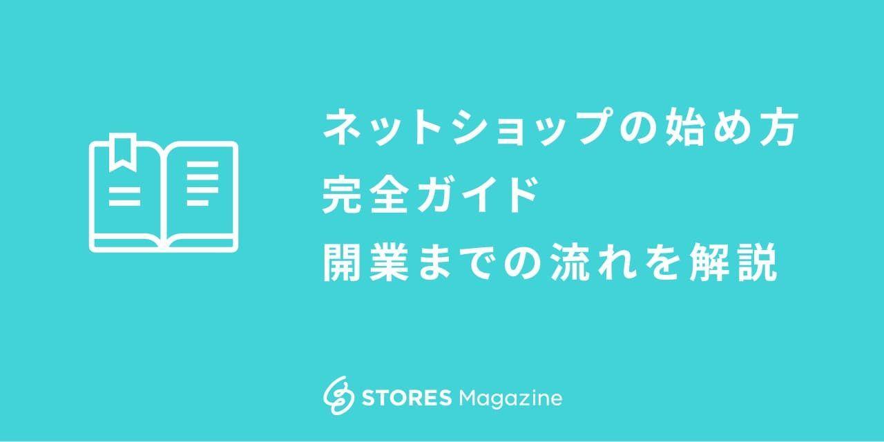 f:id:storesblog:20200904103636j:plain