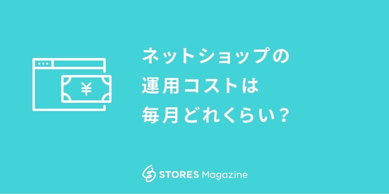 f:id:storesblog:20200904103838j:plain