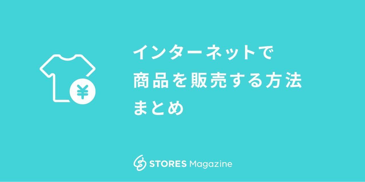 f:id:storesblog:20200904140556j:plain