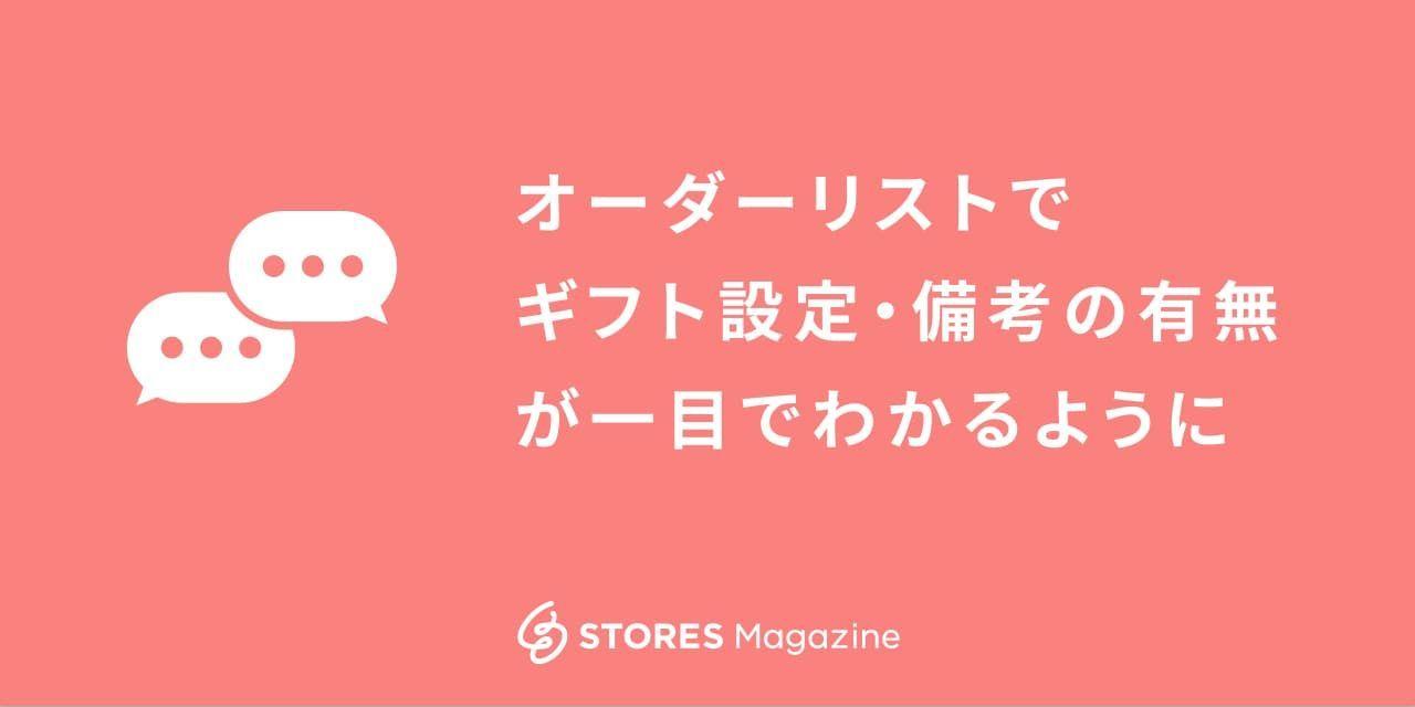 f:id:storesblog:20200904143207j:plain