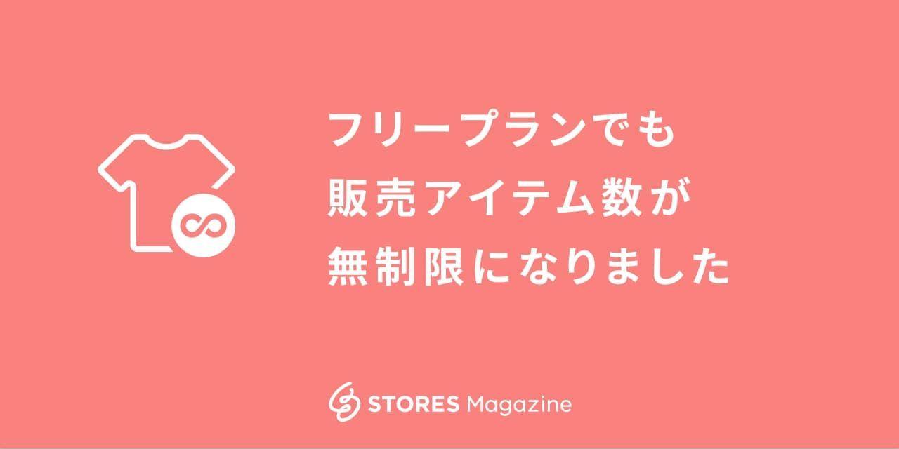 f:id:storesblog:20200904143414j:plain