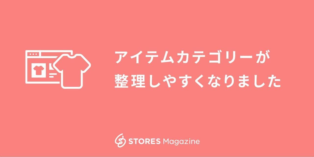 f:id:storesblog:20200904143451j:plain