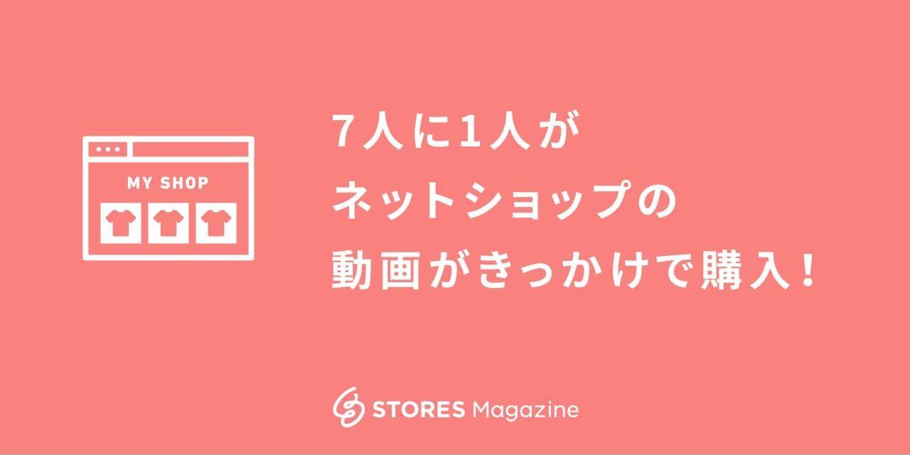 f:id:storesblog:20200904143641j:plain