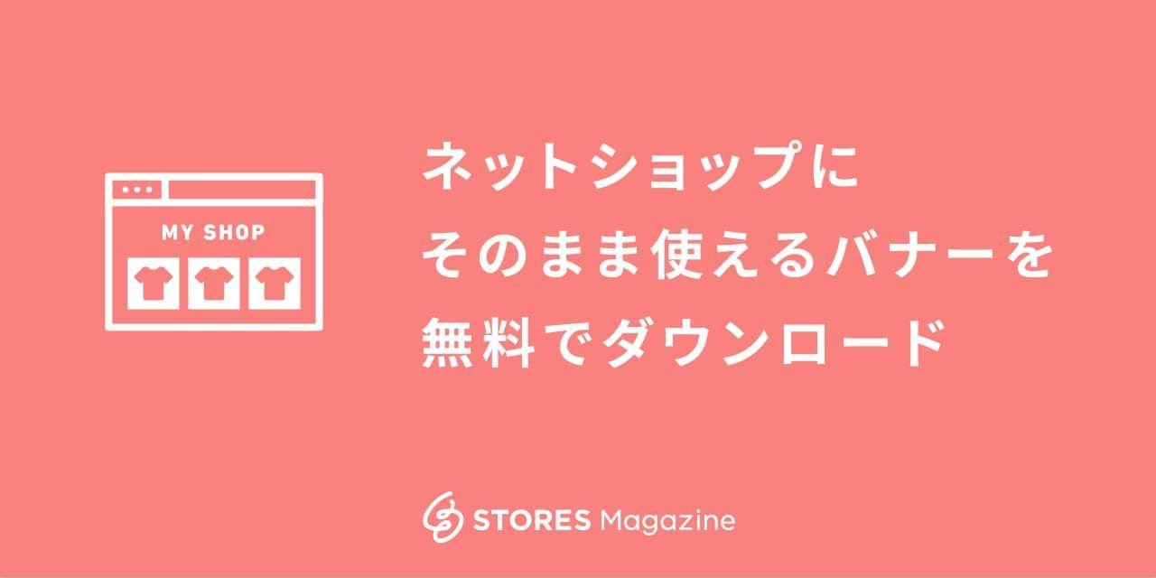 f:id:storesblog:20200904143826j:plain