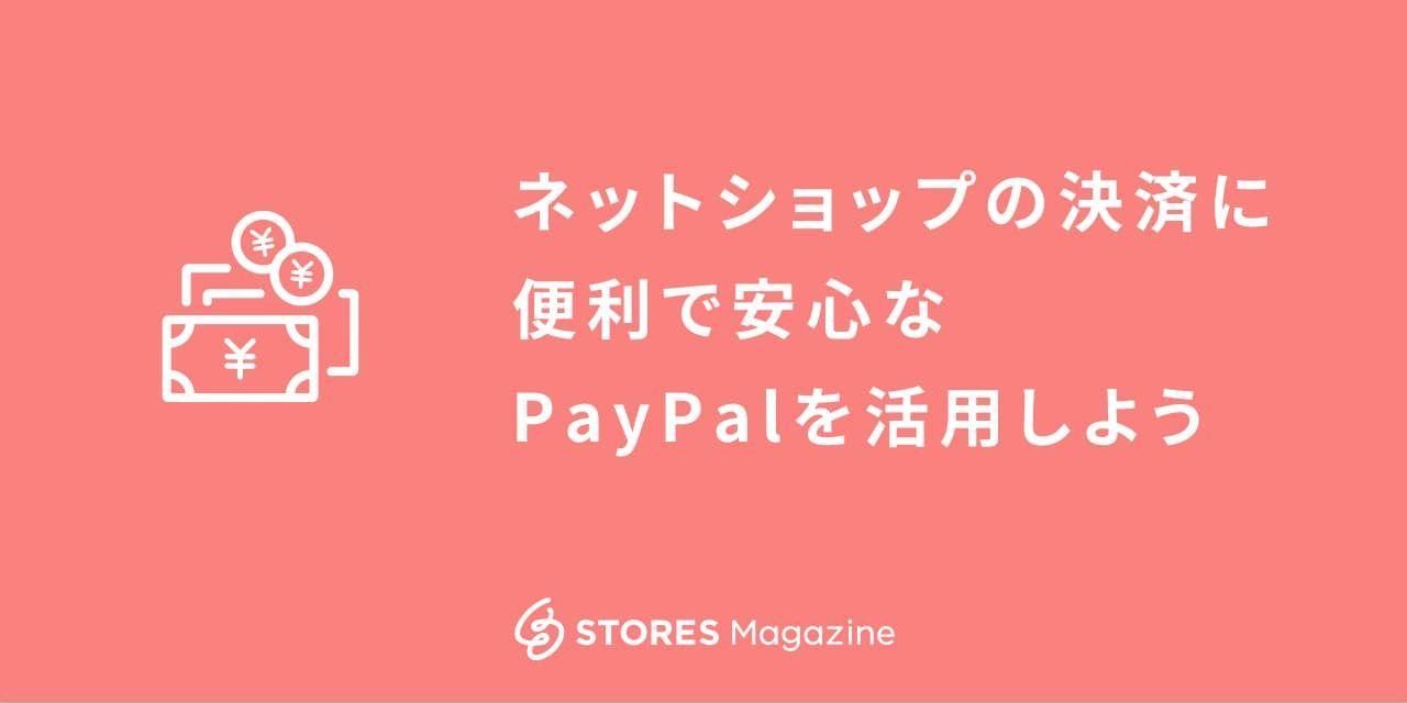 f:id:storesblog:20200904145027j:plain