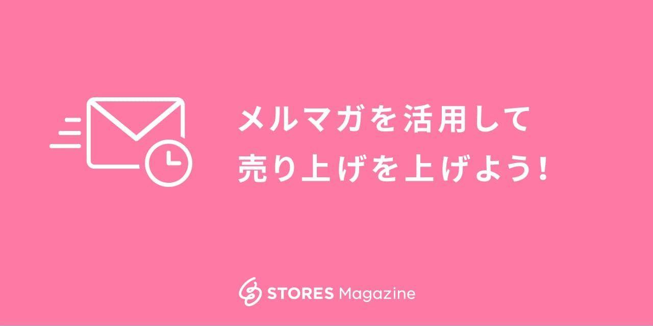 f:id:storesblog:20200907154306j:plain