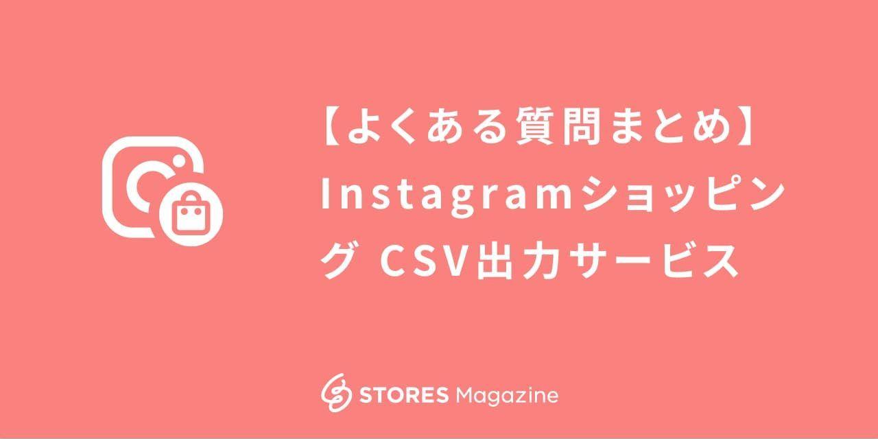 f:id:storesblog:20200907154805j:plain
