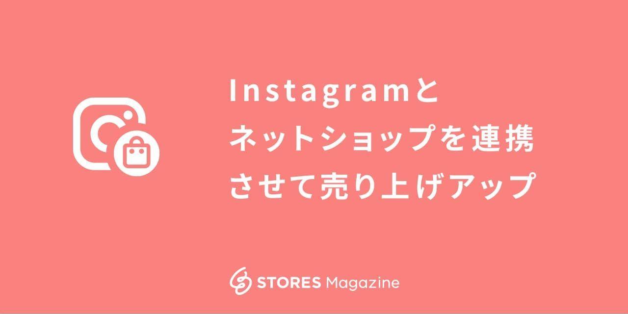 f:id:storesblog:20200907155109j:plain