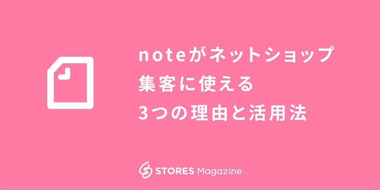 f:id:storesblog:20200907160954j:plain